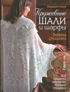 Книга Кружевные шали и шарфы. Вяжем спицами