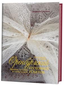 Книга Оренбургский пуховый платок. Приемы, техники и схемы узоров