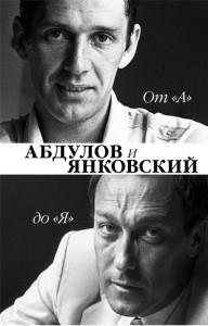 Книга От 'А' до 'Я'. Абдулов и Янковский