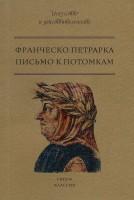 Книга Письмо к потомкам