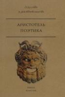 Книга Поэтика