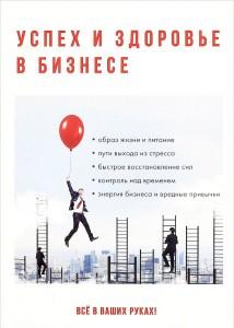 Книга Успех и здоровье в бизнесе
