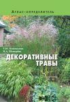 Книга Декоративные травы. Атлас-определитель