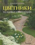 Книга Цветники и садовые композиции. Идеи, принципы, примеры