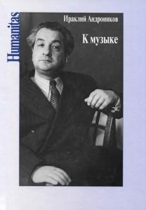 Книга К музыке