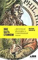 Книга Как быть стоиком. Античная философия и современная жизнь
