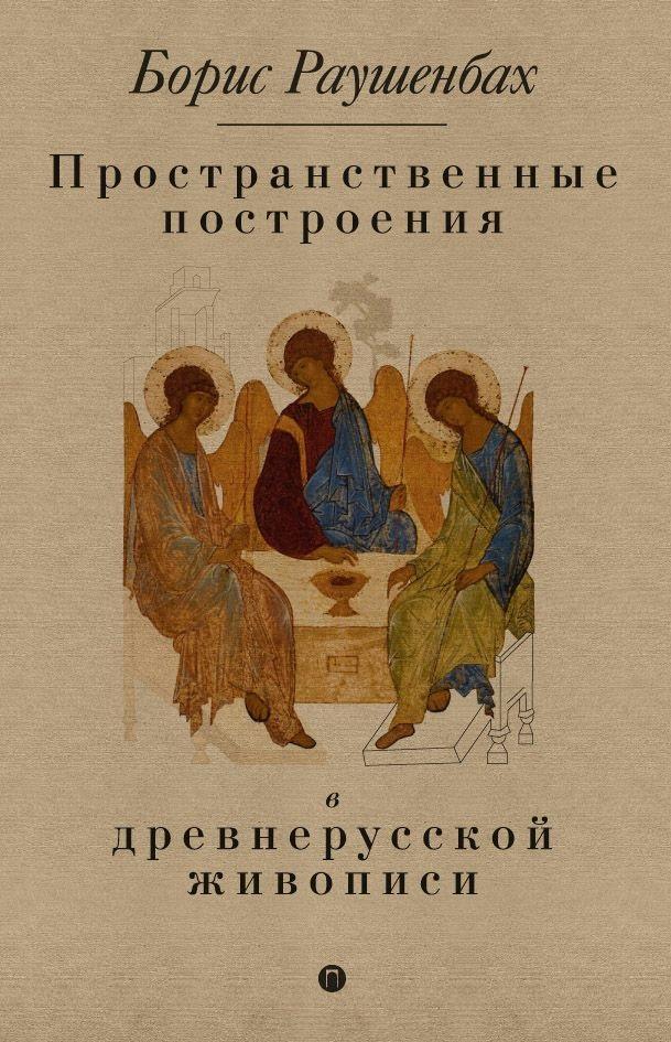 Купить Пространственные построения в древнерусской живописи, Борис Раушенбах, 978-5-521-00792-9
