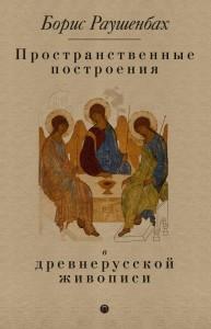 Книга Пространственные построения в древнерусской живописи