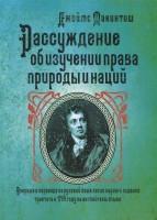 Книга Рассуждение об изучении права природы и наций