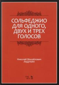 Книга Сольфеджио для одного, двух и трех голосов