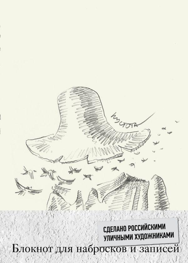 Купить Блокнот 'Все или ничего. Пустота', С. Ильичева, 978-5-699-92017-4