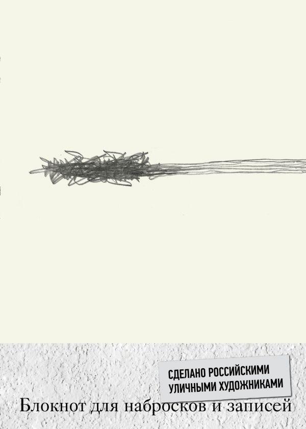 Купить Блокнот 'Все или ничего. Светлый', С. Ильичева, 978-5-699-91996-3