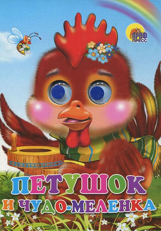 Купить Петушок и чудо-меленка, 978-5-378-02578-7