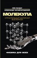 Книга Молекула. Строительный материал Вселенной