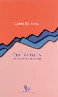 Книга Статистика. Очень краткое введение