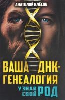 Книга Ваша ДНК-генеалогия. Узнай свой род