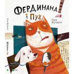 Книга Фердинанд і Пух