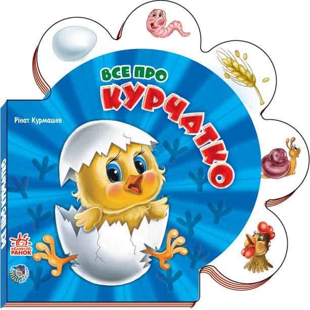 Купить Все про курчатко, Рінат Курмашев, 978-966-84-9860-2
