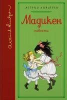 Книга Мадикен. Повести