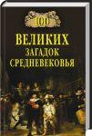 Книга 100 великих загадок Средневековья