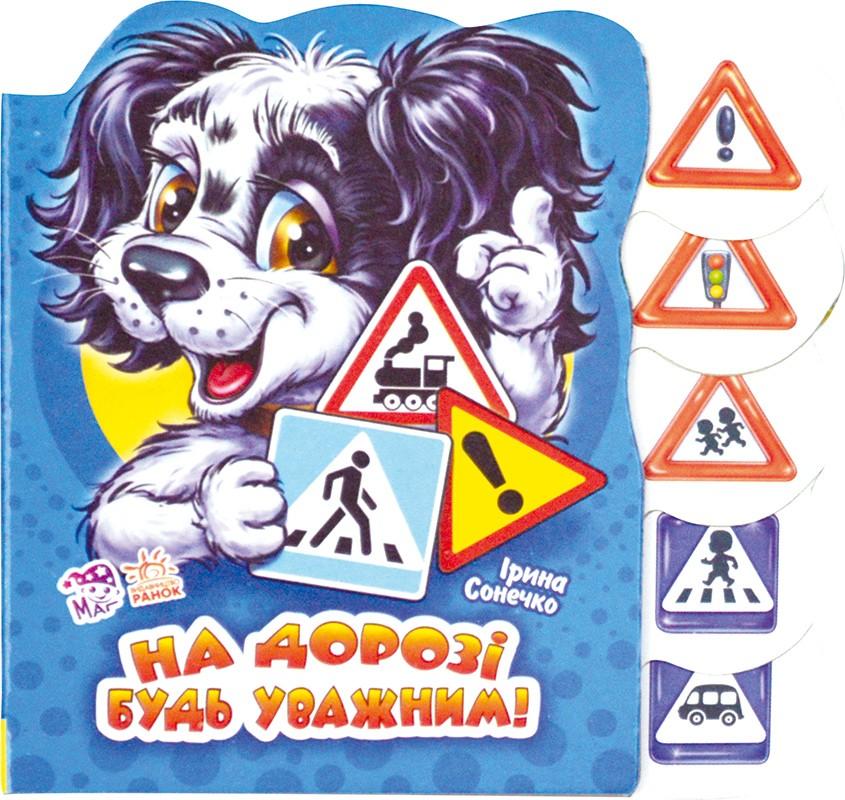 Купить На дорозі будь уважним, Ірина Сонечко, 978-966-74-7239-9