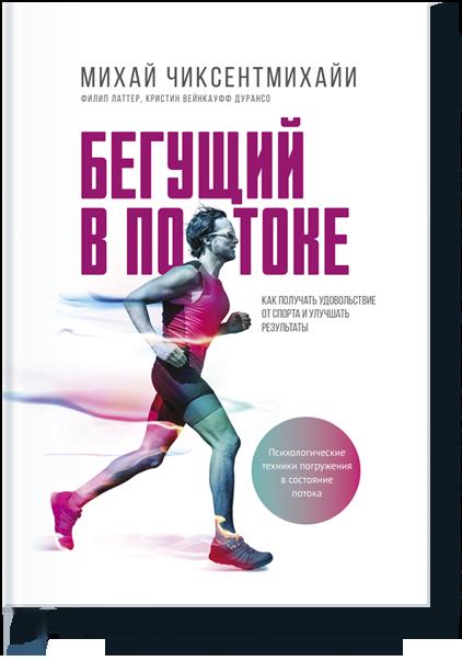 Купить Бегущий в потоке. Как получать удовольствие от спорта и улучшать результаты, Кристин Вейнкауфф Дурансо, 978-5-00100-972-6