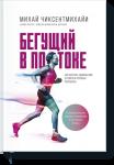 Книга Бегущий в потоке. Как получать удовольствие от спорта и улучшать результаты
