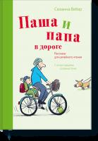 Книга Паша и папа в дороге. Рассказы для семейного чтения