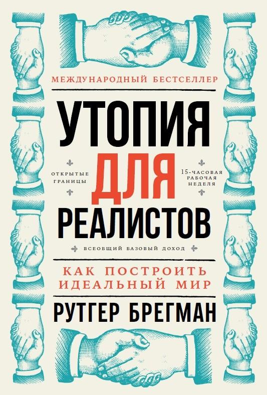 Купить Утопия для реалистов. Как построить идеальный мир, Рутгер Брегман, 978-5-9614-6680-5