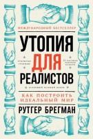 Книга Утопия для реалистов. Как построить идеальный мир