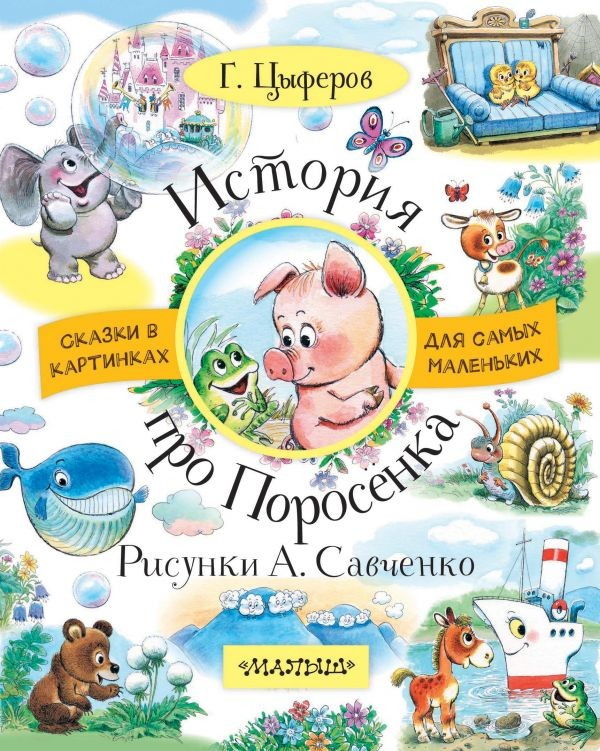 Купить История про Поросёнка, Геннадий Цыферов, 978-5-17-106310-8