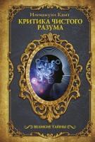Книга Критика чистого разума