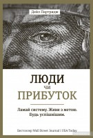 Книга Люди чи прибуток. Ламай систему. Живи з метою. Будь успішним