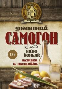 Книга Домашний самогон, вино, коньяк, наливки и настойки