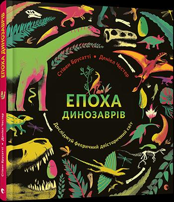 Купить Епоха динозаврів, Стівен Брусатті, 978-617-679-463-9