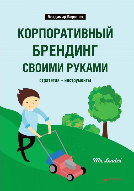 Купить Корпоративный брендинг своими руками, Владимир Воронов, 978-617-7560-30-1