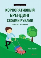 Книга Корпоративный брендинг своими руками