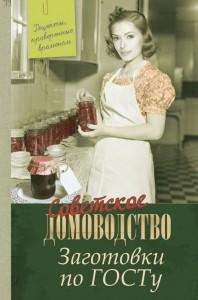 Книга Заготовки по ГОСТу