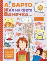 Книга Жил на свете Ванечка...
