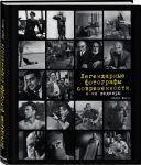 фото страниц Легендарные фотографы современности и их шедевры #2
