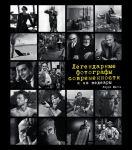 Книга Легендарные фотографы современности и их шедевры