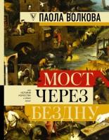 Книга Мост через бездну. Полная энциклопедия всех направлений и художников