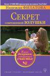 Книга Секрет современной Золушки. Книга девушки, выбирающей счастье