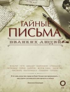 Книга Тайные письма великих людей