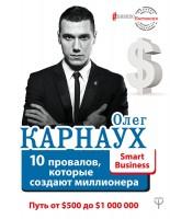Книга 10 провалов, которые создают миллионера