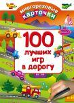 Книга 100 лучших игр в дорогу