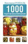Книга 1000 рецептов консервирования