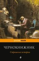 Книга Чернокнижник. Страшные истории
