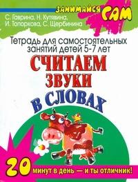 Купить Считаем звуки в словах. Тетрадь для самостоятельных занятий детей 5-7 лет, Светлана Гаврина, 978-5-7797-0935-4