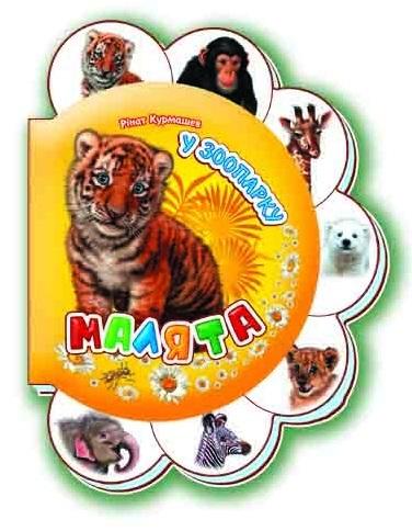 Купить У зоопарку, Рінат Курмашев, 978-966-314-472-6